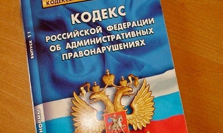 kodeks-ob-administrativnyih-pravonarusheniyah-750